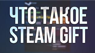 Что такое Steam gift