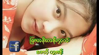ျဇဟာနဟဆာန္ကၜာတဲ ဒေယ္ွ တဿးမန္ ကြိင္ကြဳိက္ ကဵဝဵထဝ္ ဒြက္မန္ 2018 Mon music