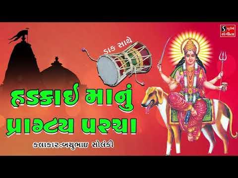 Hadkai Ma Na Parcha  Bachubhai Solanki  Gujarati Lokvarta