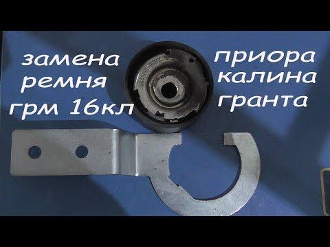 замена ремня грм 16 кл приора калина гранта