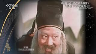 《典藏》 20201216  CCTV戏曲 - YouTube