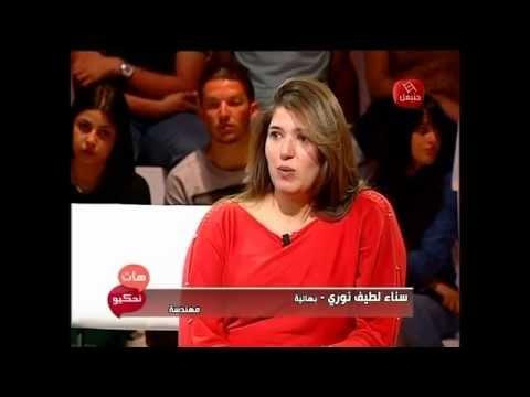 البهائيون في تونس (2) : هل الدين البهائي بالوراثة أو بالتحري و البحث عن الحقيقة ؟