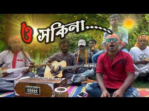 O Sokina Gesos Kina Vuila Amare | Bangla New Song 2018  | ও সকিনা গেসস কিনা ভুইলা আমারে