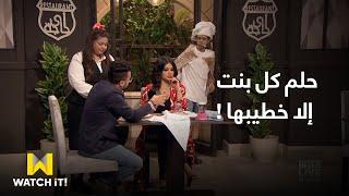 SNL بالعربي - المكان اللي كل بنت تتمني تروحه إلا خطيبها 😂
