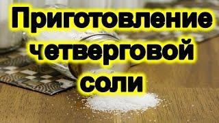 как приготовить четверговую черную соль в чистый четверг  Эзотерика для Тебя Советы Ритуалы Обряды