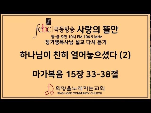 2020.10.14(수) 하나님이 친히 열어놓으셨다 (2)