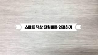 [PC] PC방 스마트책상 전원선 연결방법