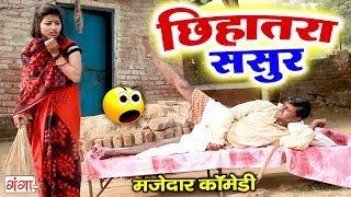 ससुर पतोह की धमाकेदार कॉमेडी वीडियो - Bhojpuri Comedy Video - #beautypanday