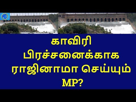 resigned mp post for cauvery water management|tamilnadu political news|live news tamil