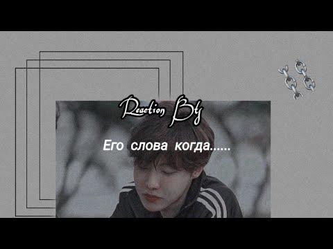 ♡Реакция Бтс♡ Его слова когда.....♡