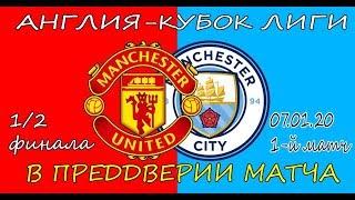Манчестер Юнайтед Манчестер Сити Англия Кубок лиги 1 2 финала