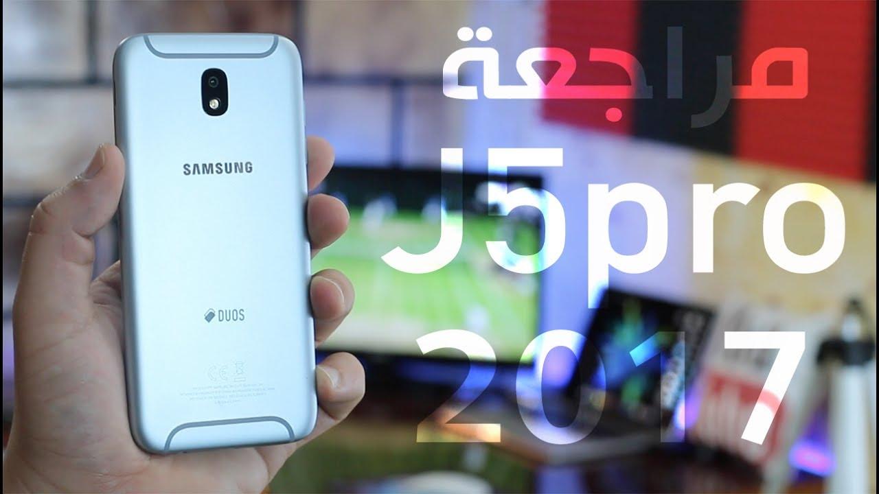 8115d8e4c جي ٥ برو ٢٠١٧   samsung j5 pro 2017   تصميم جميل وسعر جيد - YouTube