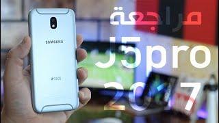 جي ٥ برو ٢٠١٧ | samsung j5 pro 2017 | تصميم جميل وسعر جيد