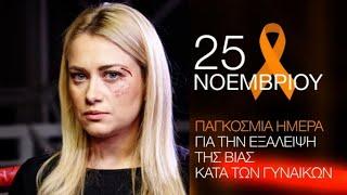 Διεθνής Ημέρα για την Εξάλειψη της Βίας κατά των Γυναικών (25/11)