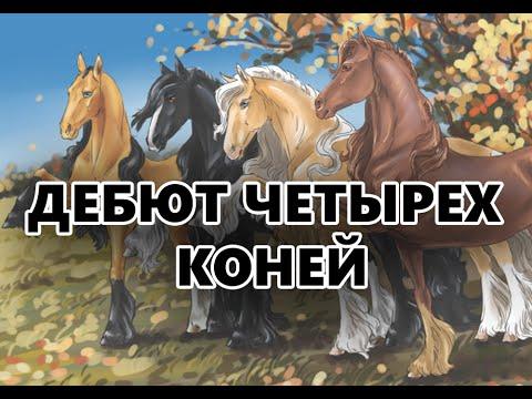 Дебют четырех коней. Вариант 4.Сb5 Cb4 Часть 2.