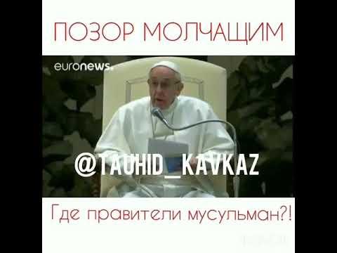 Мьянма Бирма Папа Римский