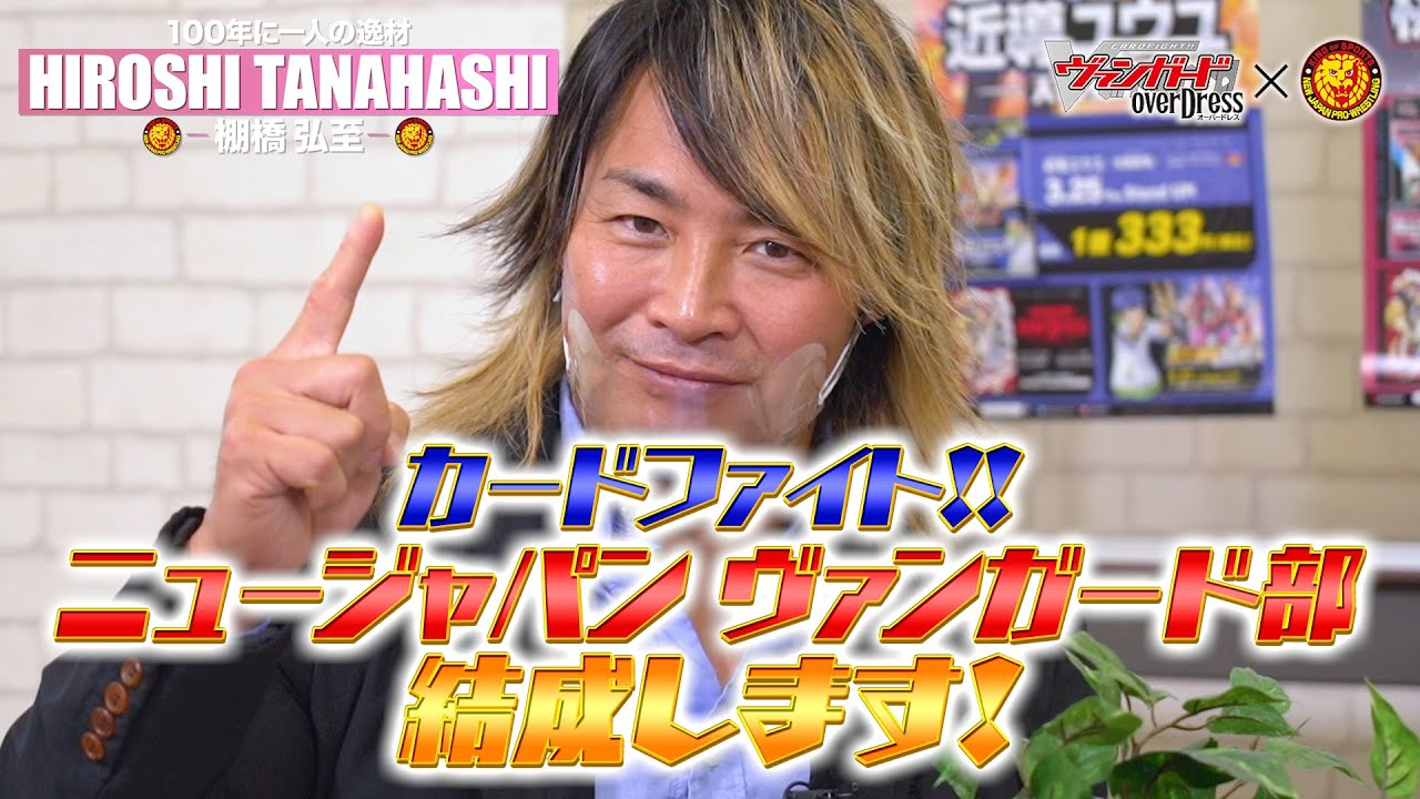 NJPW: Announcing major cardfight event and the Cardfight!! New Japan Vanguard Club