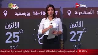 النشرة الجوية - حالة الطقس غداً فى مصر والدول العربية - الاثنين 16 أكتوبر 2017