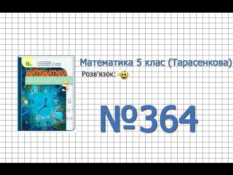 Завдання №364 - Математика 5 клас (Тарасенкова Н.А.)