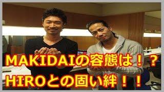 MAKIDAIの容態は?HIROとの固い絆!