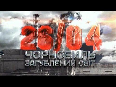 Чернобыль. Затерянный мир (2011) / Чорнобиль. Загублений свiт (2011)