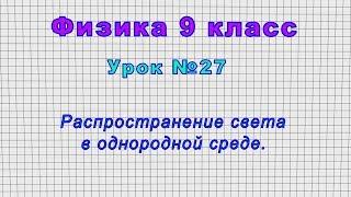 Физика 9 класс (Урок№27 - Распространение света в однородной среде.)