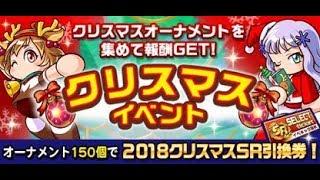 [LIVE] 【パワサカTV生放送】クリスマスポーカーパワサカ杯【実況パワフルサッカー】