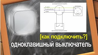 оНЛАЙН ЭЛЕКТРИК Как подключить одноклавишный выключатель? Схема и подключение