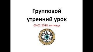 Групповой утренний урок, 09.02.2018