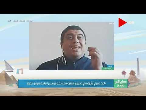 صباح الخير يا مصر | لقاء مع د. محمد عصام أستاذ مساعد بكلية العلوم جامعة باريس ساكلاي  - نشر قبل 16 ساعة