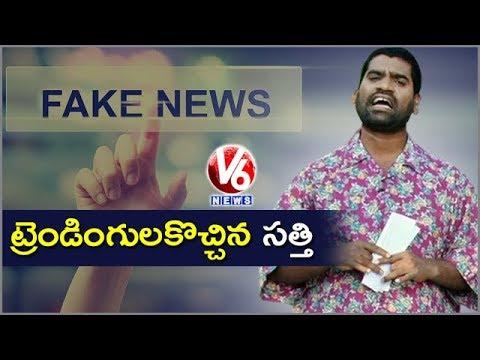 Bithiri Sathi On Fake News | Microsoft Survey: Indians Encounter More Fake News Worldwide | Teenmaar