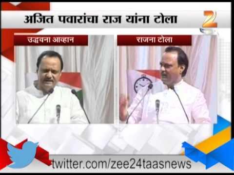 Zee24Taas : ajit pawar on raj and uddhav Thackeray