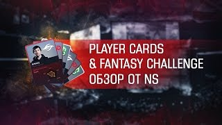 Карточки игроков и фэнтези лига
