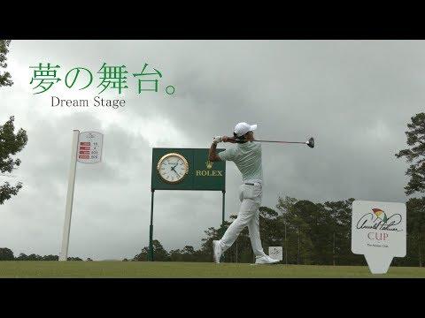 全米大学ランキング27位の青島賢吾が夢の舞台に挑む!【アーノルドパーマーカップ】