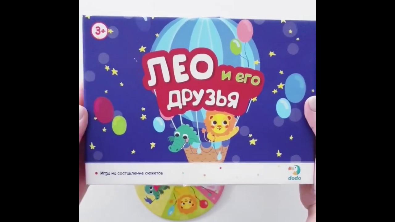 Dodo R300210 Игра на составление сюжетов Лео и ео друзья