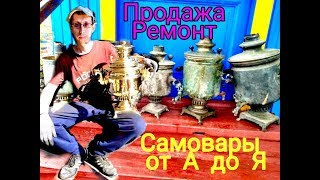 Ремонт самоваров в Орехово Зуево
