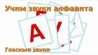 Учим гласные буквы. Буква А