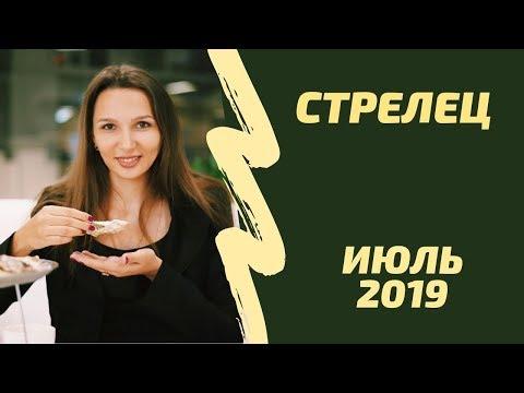СТРЕЛЕЦ – гороскоп на ИЮЛЬ 2019 от Натальи Алешиной