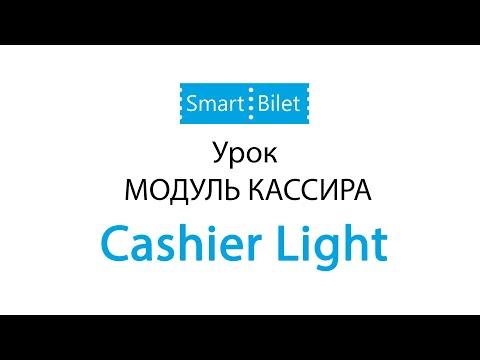 УРОК МОДУЛЬ КАССИРА   CASHIER LIGHT