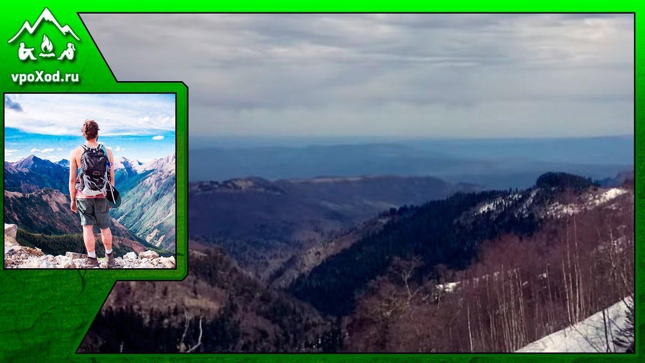 Весенний Поход в Заповедник Большой Тхач (Кавказ)