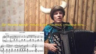Ж. Векерлен ''Пьеса''; Д. Тюрк ''Мелодия''. Спасение в музыке! Урок#12