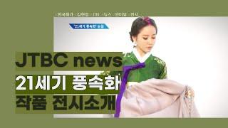 [JTBC] '21세기 풍속화' 눈길 || 동양화 한국…
