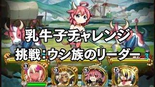 【アニモン】乳牛子チャレンジ 挑戦:ウシ族のリーダー ANIMALxMONSTER【アニマル×モンスター】