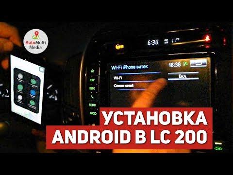 Android на Toyota Land Cruiser 200