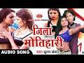Jila Motihari-जिला मोतिहारी -भोजपुरी का सबसे सुपर हिट गाना -Jhunna Jhankar Mp3