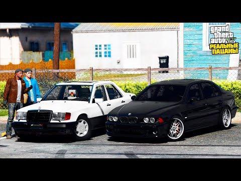РЕАЛЬНЫЕ ПАЦАНЫ В GTA 5 - МЫ В РОЗЫСКЕ! КУПИЛИ Б/У BMW M5 И MERCEDES E300! ПЕРЕЕХАЛИ В СЕЛО! 🌊ВОТЕР