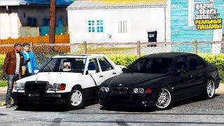 РЕАЛЬНІ ПАЦАНИ В GTA 5 - МИ В РОЗШУКУ! КУПИЛИ Б/В BMW M5 І MERCEDES E300! ПЕРЕЇХАЛИ В СЕЛО!  ВОТЕР