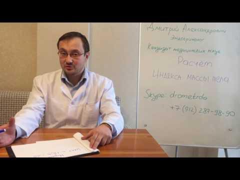 Индекс массы тела (ИМТ): формула, расчет и таблица.