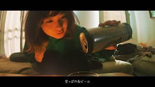 みきなつみ「明日も私はワタシだし」(特別ver)Official Music Video
