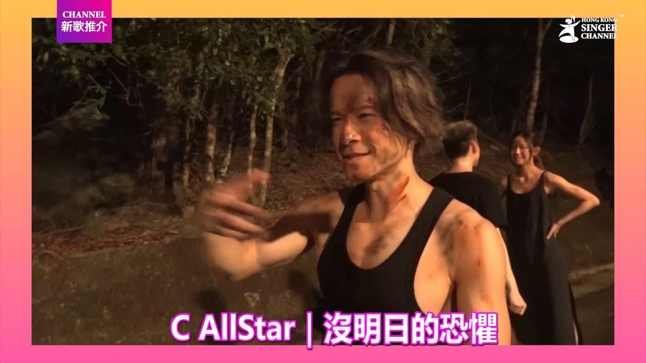 C AllStar|沒明日的恐懼|Channel新歌推介